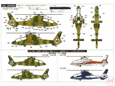 Aoshima - JGSDF apžvalgos sraigtasparnis, Mastelis: 1/72, 01434 13