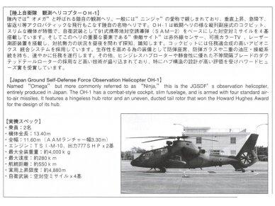 Aoshima - JGSDF apžvalgos sraigtasparnis, Mastelis: 1/72, 01434 9