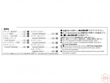 Aoshima - Knight Rider Season 1, Mastelis: 1/24, 04127 6