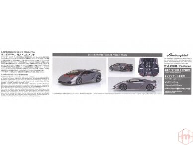 Aoshima - Lamborghini Sesto Elemento, 1/24, 01073 12