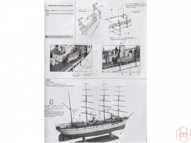 Aoshima - Nippon-Maru, Scale: 1/150, 04473 25