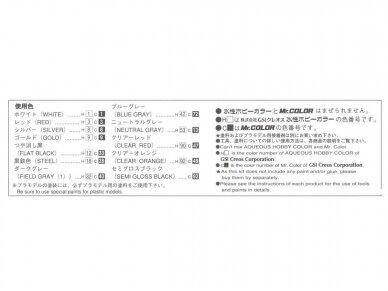 Aoshima - Nissan BNR32 Skyline GT-R '89, Mastelis: 1/24, 05163 4