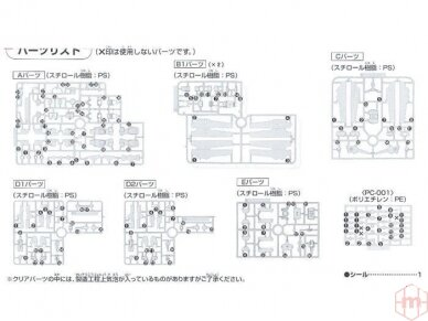 Bandai - HG Gundam Zabaniya, Scale: 1/144, 6456 6