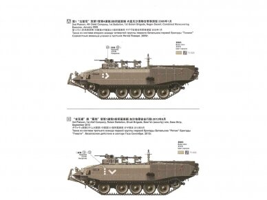 Meng Model - Israel heavy armoured personnel carrier Achzarit Late, Scale: 1/35, SS-008 2