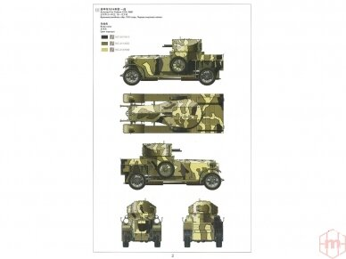 Meng Model - British Rolls-Royce Armoured Car, Mastelis: 1/35, VS-010 7