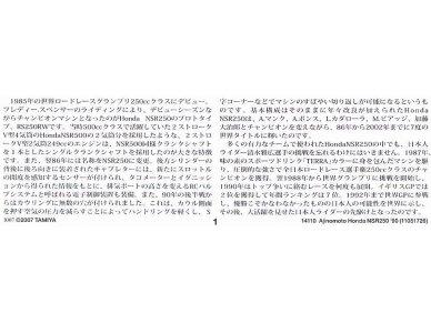 Tamiya - Ajinomoto Honda NSR 250, Mastelis: 1/12, 14110 7