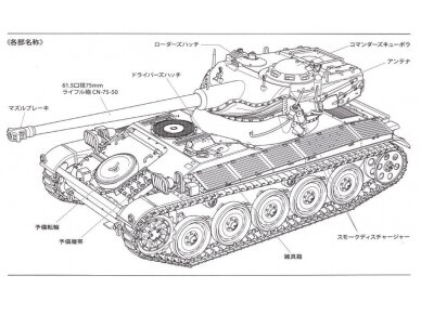 Tamiya - French Light Tank AMX-13, Mastelis: 1/35, 35349 6