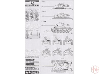 Tamiya - U.S. M41 Walker Bulldog, 1/35, 35055 7
