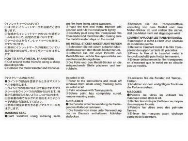Tamiya - Nissan GT-R(R35), Mastelis: 1/24, 24300 12
