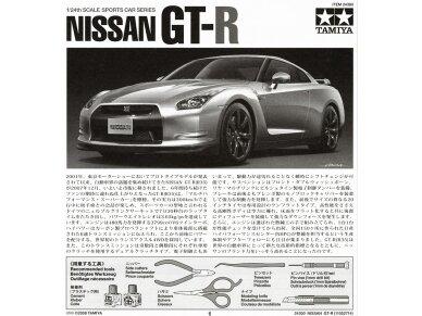 Tamiya - Nissan GT-R(R35), Mastelis: 1/24, 24300 6